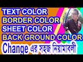 Excel Macro in Bangla 03 :Change text color & Border Excel  VBA Macros Bangla Tutorial