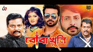 Download lagu Boba Khuni ব ব খ ন Bangla Full Movie Shakib Khan Munmun Dipjol Full HD MP3