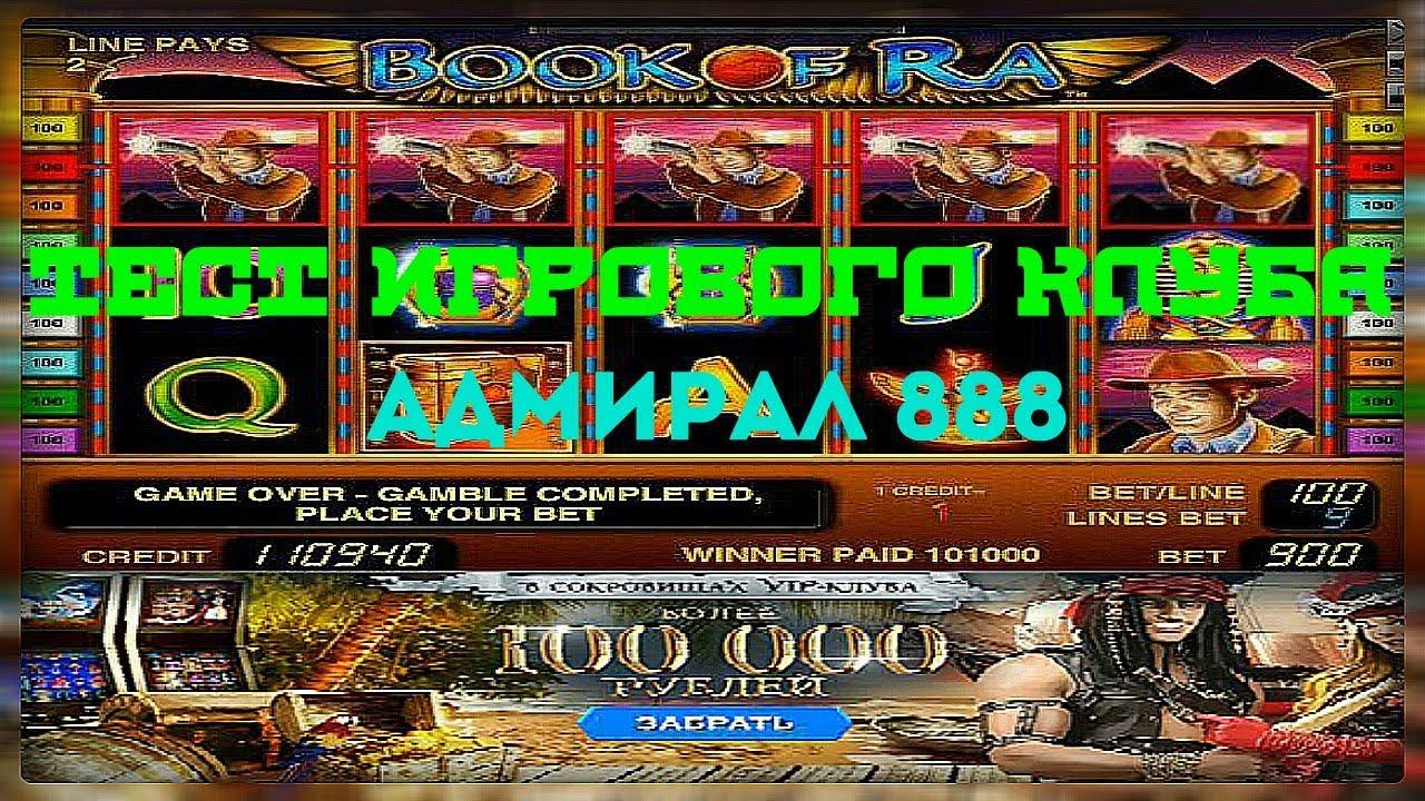 Взлом онлайн казино