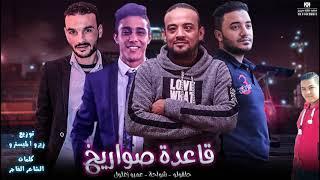 مهرجان قاعدة صواريخ   شواحة - حلقولو - عمرو زغلول   توزيع زيزو المايسترو 2018
