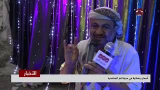 أسمار رمضانية في مدينة تعز المحاصرة | تقرير عبدالعزيز الذبحاني