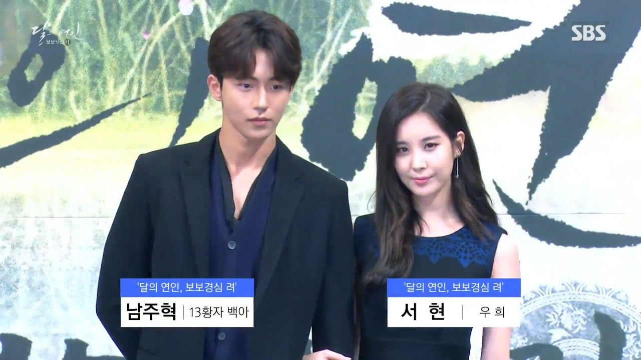 Moon lovers scarlet heart ryeo episode 2 2016 -  Naver Tvcast 160824 Seohyun Sbs Moon Lovers Scarlet Heart Ryeo Press Conference