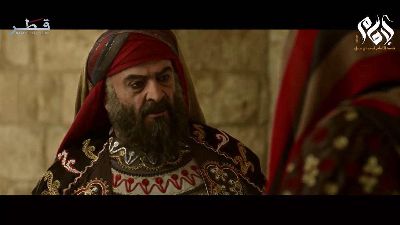 غضب الخليفة هارون الرشيد بعد كشف المؤامرة ـ مقطع من مسلسل الامام احمد بن حنبل الحلقة 1 Youtube