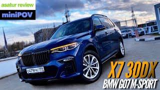 miniPOV тест-драйв BMW X7 G07 30d xDrive M-Sport