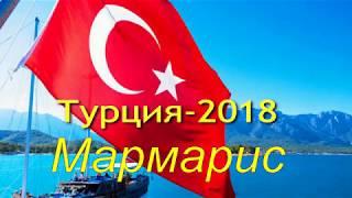 Турция -2018! Мармарис чудное место! Обзор.