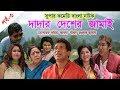 Dadar Desher Jamai | Ep-03 | দাদার দেশের জামাই || Ft. Mosharraf-Badhon-Bhabna | Eid Natok || ETV