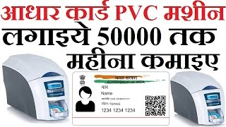 How To Use PVC Card Printer And How To Purchase Online Hindi 2017