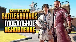 ОБНОВЛЕНИЕ В PUBG! НОВЫЕ ПУШКИ, ОДЕЖДА И КЕЙСЫ! РАЗВАЛИВАЕМ МАСЛЯТ В Playerunknown's Battlegrounds
