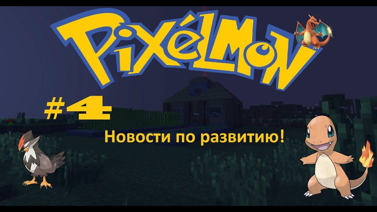 Pixelmon 3 3 8 скачать