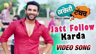 Jatt Follow Karda | Ninja | Krazzy Tabbar | Latest Punjabi Songs 2017 | 7th July | Yellow Music