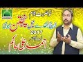 New Manqabat Ahmad Ali Hakim 2017 video
