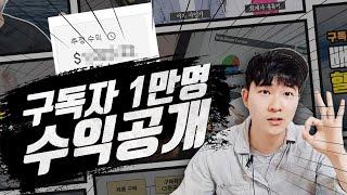 유튜브 구독자 1만명 수익 공개 l 월 xx만원?!