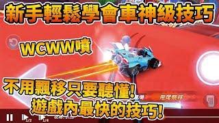 【小草Yue】遊戲內最快技巧WCWW噴教學!新手也能輕鬆學會車神級超實用技巧!【Garena極速領域】