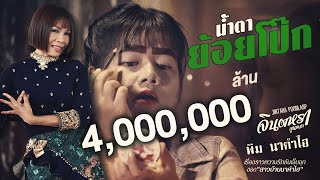 น้ำตาย้อยโป๊ก - จินตหรา พูนลาภ Jintara Poonlarp【OFFICIAL Audio】