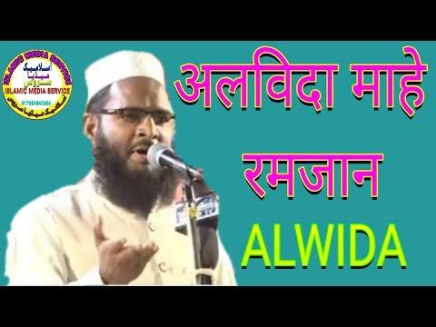 Letest Naat 2018   Qari Firdaus kausar   Alvida mahe Ramzan alvida   by I M S