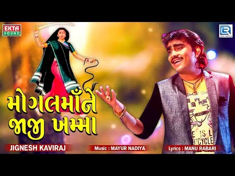 JIGNESH KAVIRAJ - Mogal Maa Ne Jaji Khamma | New Gujarati Song 2019 | RDC Gujarati