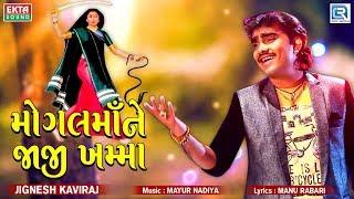JIGNESH KAVIRAJ - Mogal Maa Ne Jaji Khamma | New Gujarati Song 2019 | RDC Gujarati
