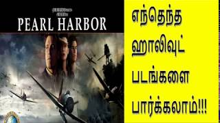 Tamil hollywood movie review of the movie Pearl Harbour