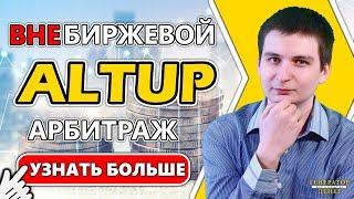 Altup Новый высокодоходный инструмент для обмена и арбитража криптовалют. Инструкция.