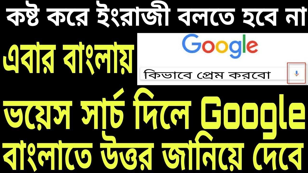 কষ্ট করে আর ইংরাজী বলতে হবেনা, এবার বাংলায় ভয়েস সার্চ দিলেও Google বাংলাতে উত্তর দেবে