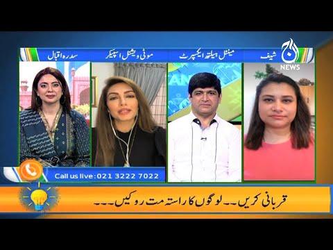 Qurbani Karen...Ghuroor Aur Fakhar Na Karen|  Aaj Pakistan with Sidra Iqbal | 20th July 2021 |