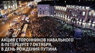 Акция сторонников Навального в Петербурге 7 октября, в день рождения Путина