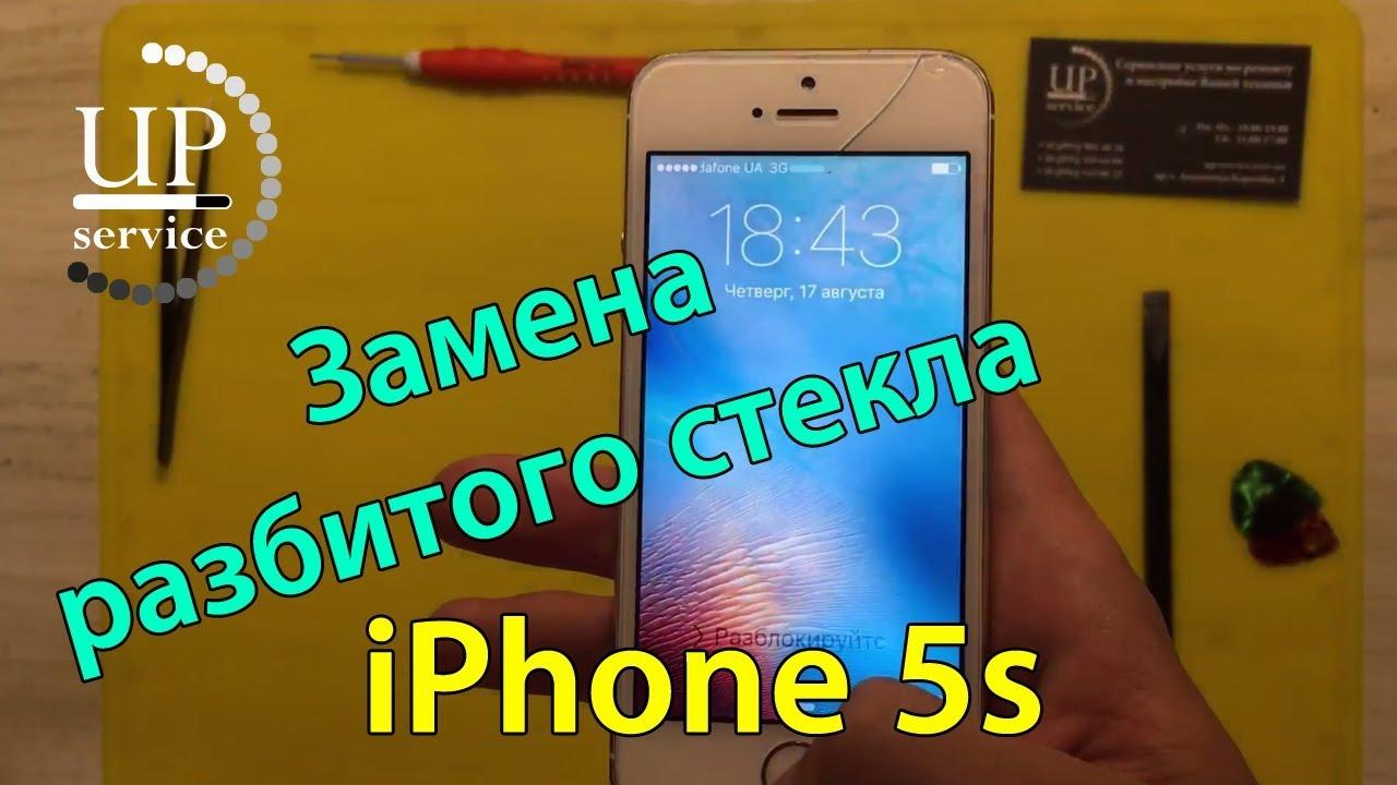 iphone 5s замена стекла киев