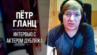 Интервью с Актером Дубляжа — Пётр Гланц (Иващенко) / Ответы на вопросы зрителей