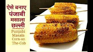 ऐसे बनाए पंजाबी मसाला छल्ली/ How to cook corn on the cob/ howto boiled masala corn -monikazz kitchen