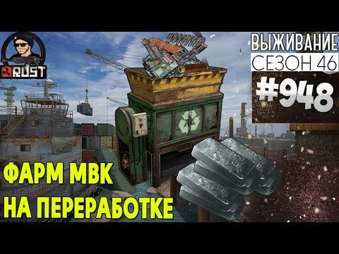RUST - ФАРМ МВК НА ПЕРЕРАБОТКЕ - SURVIVAL 46 СЕЗОН #948
