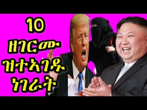 Top 10 ዘገርሙ ዝተኣገዱ ነገራት ኣብ ዓለምና -Asmayt Daniel -RBL TV Entertainment