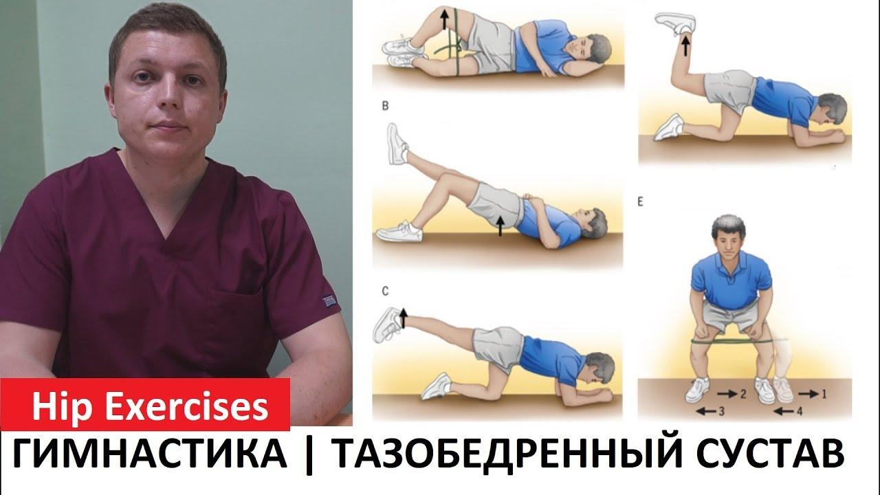 Лучшие упр.для лечения коксарт.тазоб.сустава боли в суставах лечение народными средствами видео