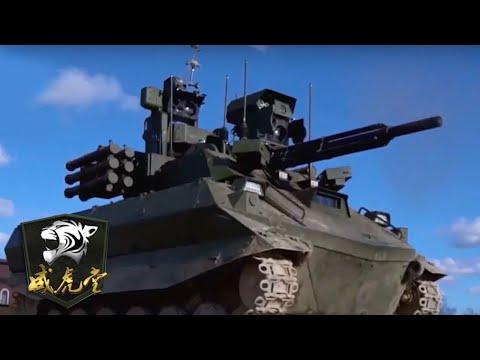 俄罗斯组建战斗机器人部