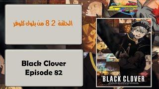 الحلقة 82 من بلوك كلوفر  - Black Clover Episode 82