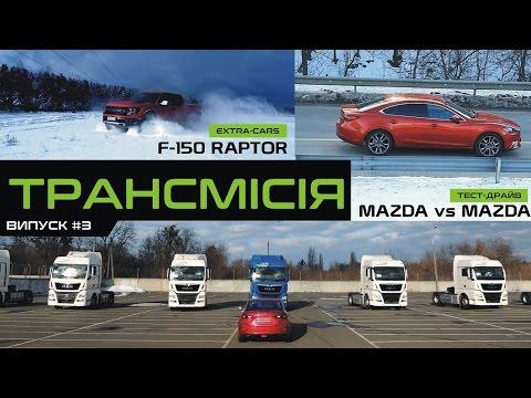 Mazda6 vs Mazda3, антигравітаційний Ford Raptor RPG   «ТрансМісія 2.0» #3