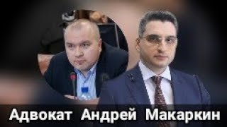 Адвокат Андрей Макаркин. Интервью. Часть 1