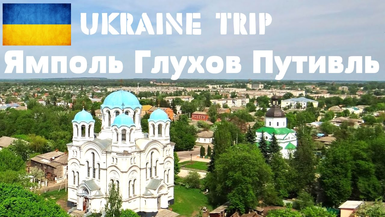 UKRAINE TRIP ★ ЯМПОЛЬ ГЛУХОВ ПУТИВЛЬ