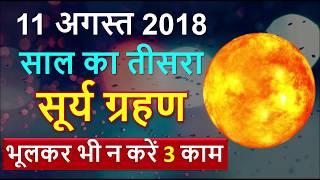 सूर्यग्रहण 11 अगस्त 2018 का सूतक काल surya grahan 11 august 2018 india dates and time SOLAR ECLIPSE