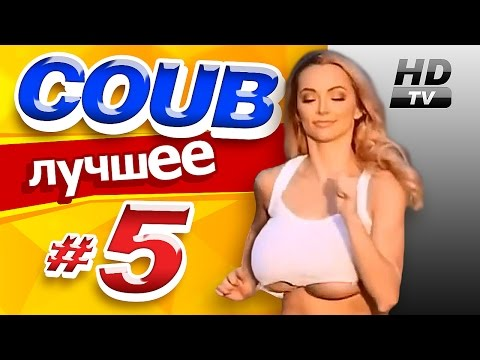 Видео: Смотри лучшее - Coub HD 5