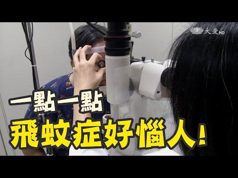 補眼護眼 黃斑病變 飛蚊癥 止咳化痰 預防流感 肌腱退化 耳鳴 情緒病 痛風 顧小培 | Doovi