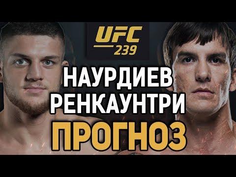НОВАЯ ЗВЕЗДА UFC? Исмаил Наурдиев - Ченс Ренкаунтри Прогноз к UFC 239