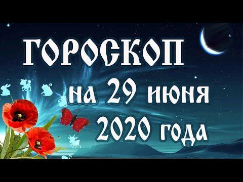 Гороскоп на сегодня 29 июня 2020 года 🌛 Астрологический прогноз каждому знаку зодиака