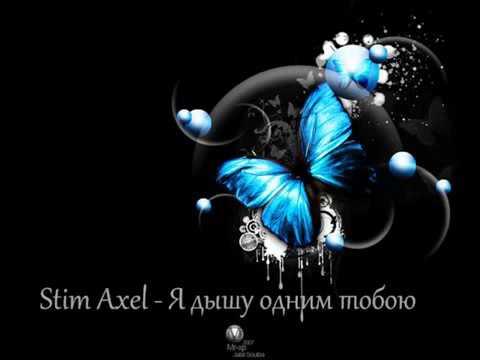 STIM AXEL  И что же будет  Я дышу одним тобою