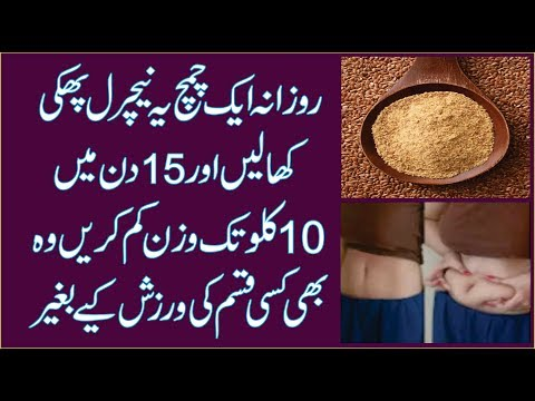 Slimming Powder | Lose 10 KG in 15 Days | Flax Seeds for Weight Loss | Alsi K Beej for Weight Loss