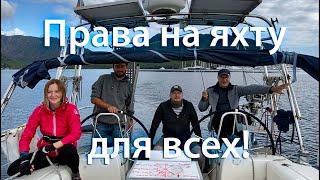 Яхтенная школа отзывы капитанов