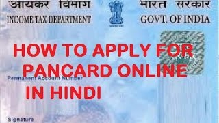 How To Apply For Pan Card Online Easily (on New Pan Card Website) In India IN HINDI 2016