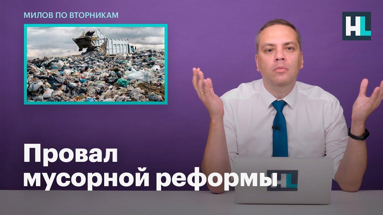 Милов о провале мусорной «реформы»