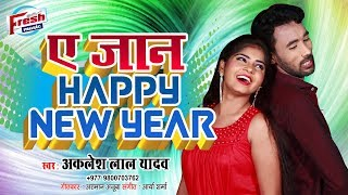 A Jaan Happy New Year HAPPY NEW YEAR 2020 Superhit Song Aklesh Lal Yadav