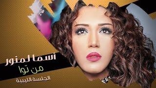Asma Lmnawar - Men Tawa | (أسما لمنور - من توا (الجلسة الليبية