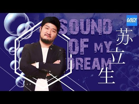 [ 超人气!] 苏立生 - 沙哑嗓音下的柔情 感受含蓄的呐喊《梦想的声音2》最全音乐合辑 /浙江卫视官方HD/